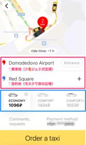 ヤンデックスタクシーアプリ配車
