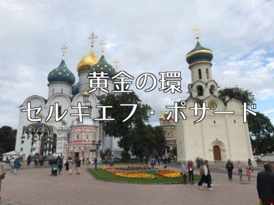黄金の環 セルギエフ・ポサード