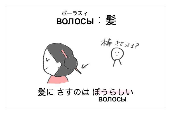 ロシア語で髪