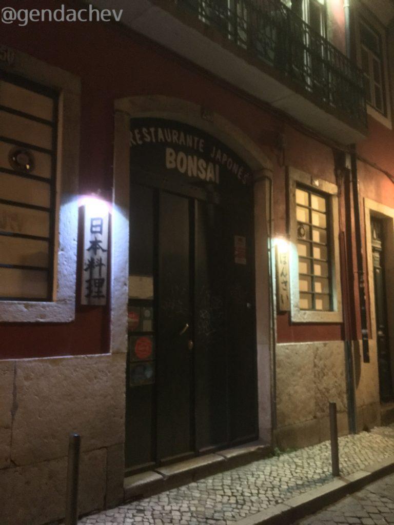 リスボン日本料理BONSAI