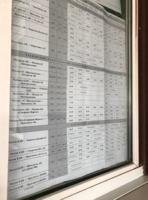 ロストフ・ヴェリーキーバスターミナル時刻表
