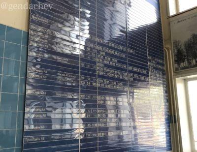 ヤロスラブリバスターミナル時刻表