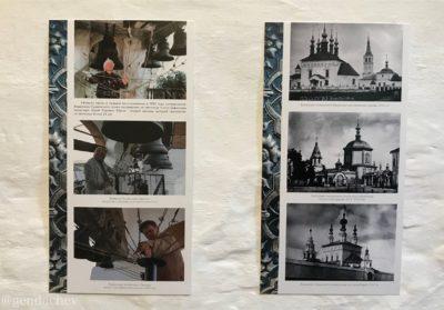 スズダリ スパソ・エフフィミエフ修道院