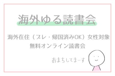 オンライン読書会「ゆる読書会」