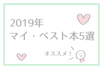 2019年マイ・ベスト本