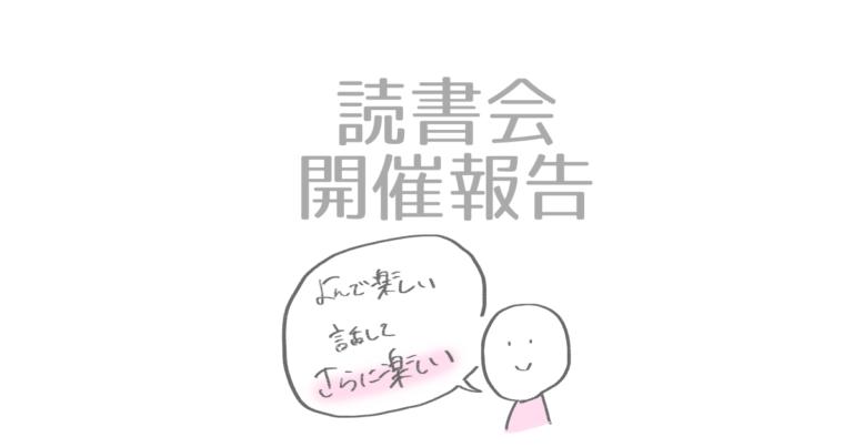 オンライン読書会開催報告