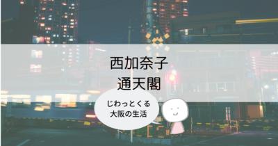西加奈子「通天閣」感想