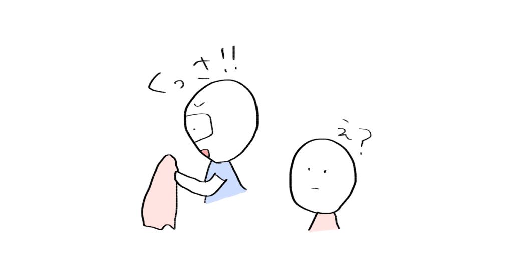 タオル臭い