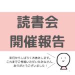 読書会開催報告