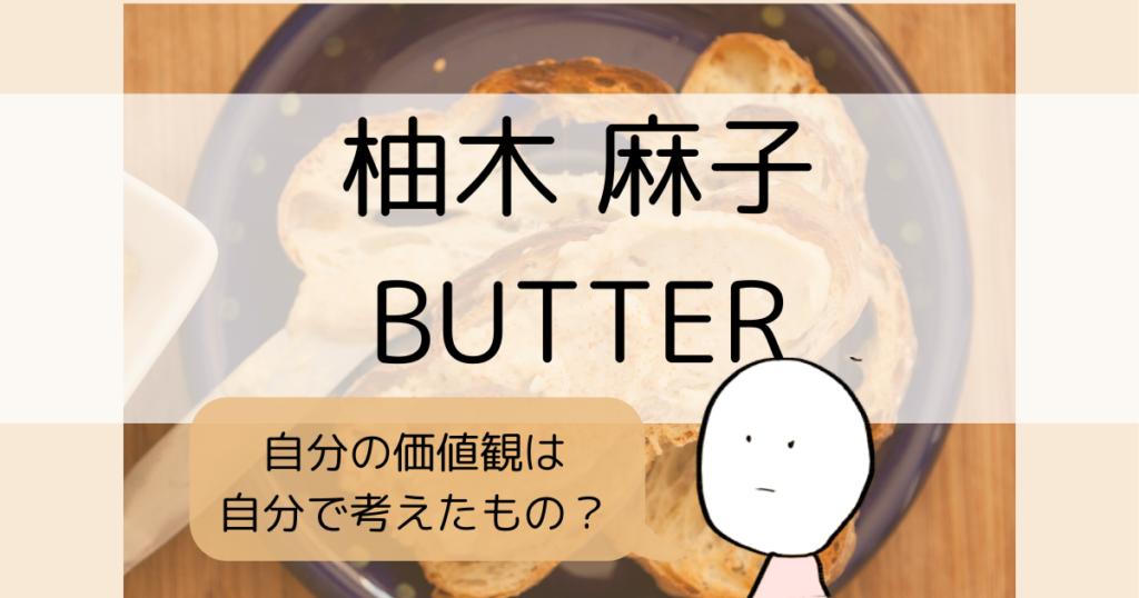 バター 柚木 麻子